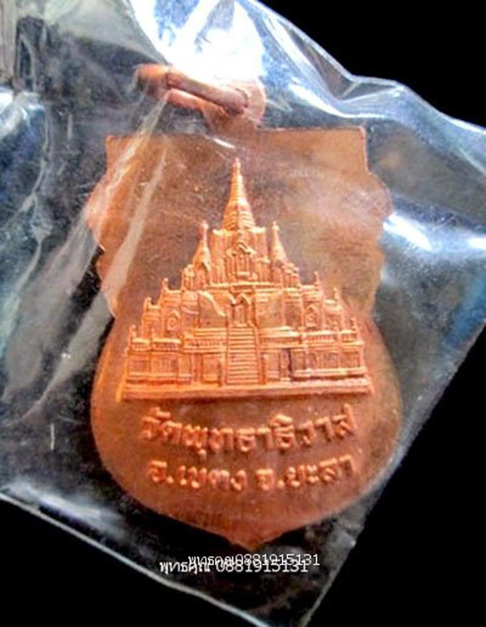 เหรียญหลวงปู่ทวด วัดพุทธาธิวาส เบตง ปี2548 รูปที่ 4