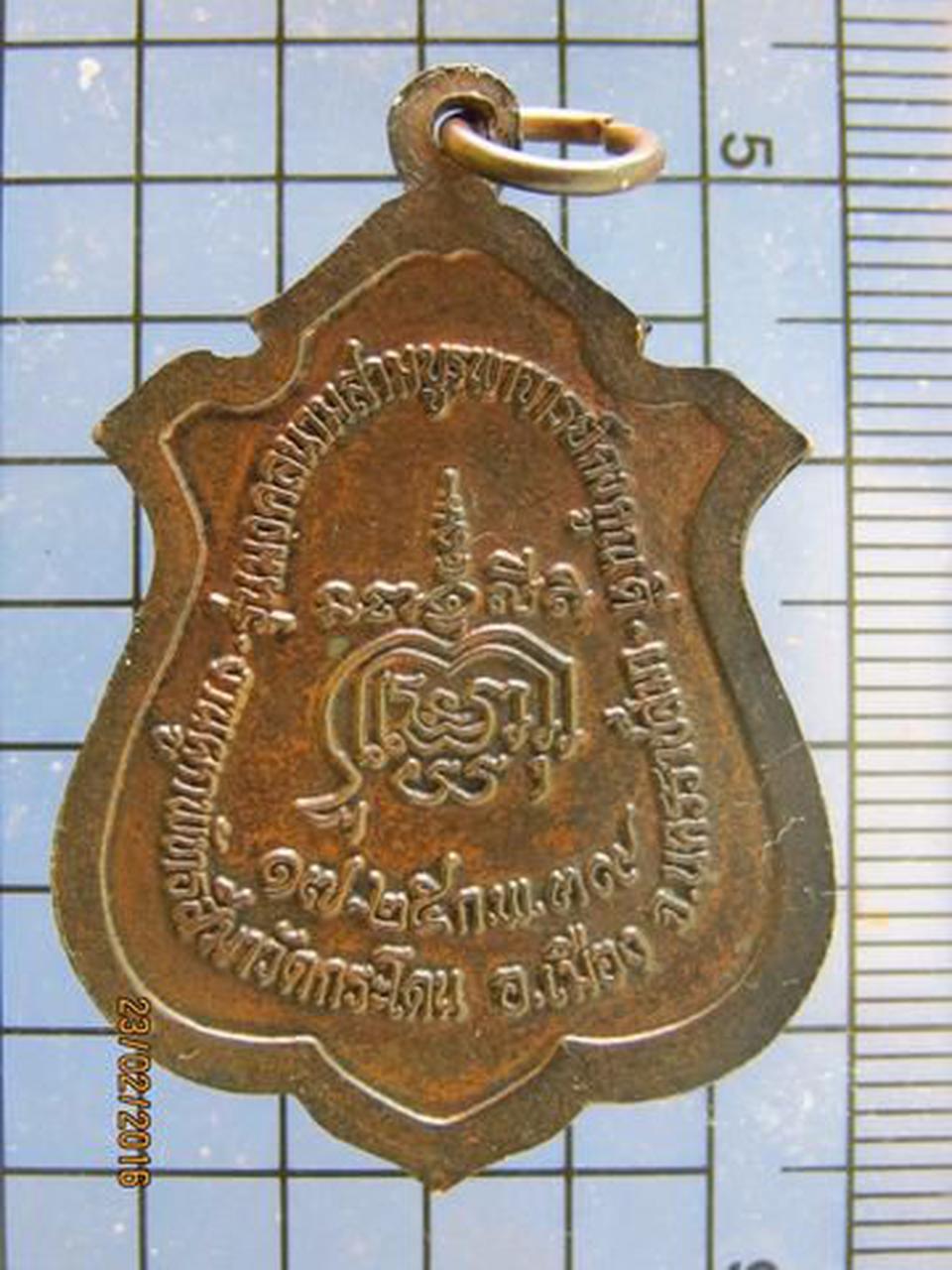3165 เหรียญลพ.ดี วัดหนองจอก ปี39 รุ่นมงคลสามบูรพาจารย์ คง คู รูปที่ 1