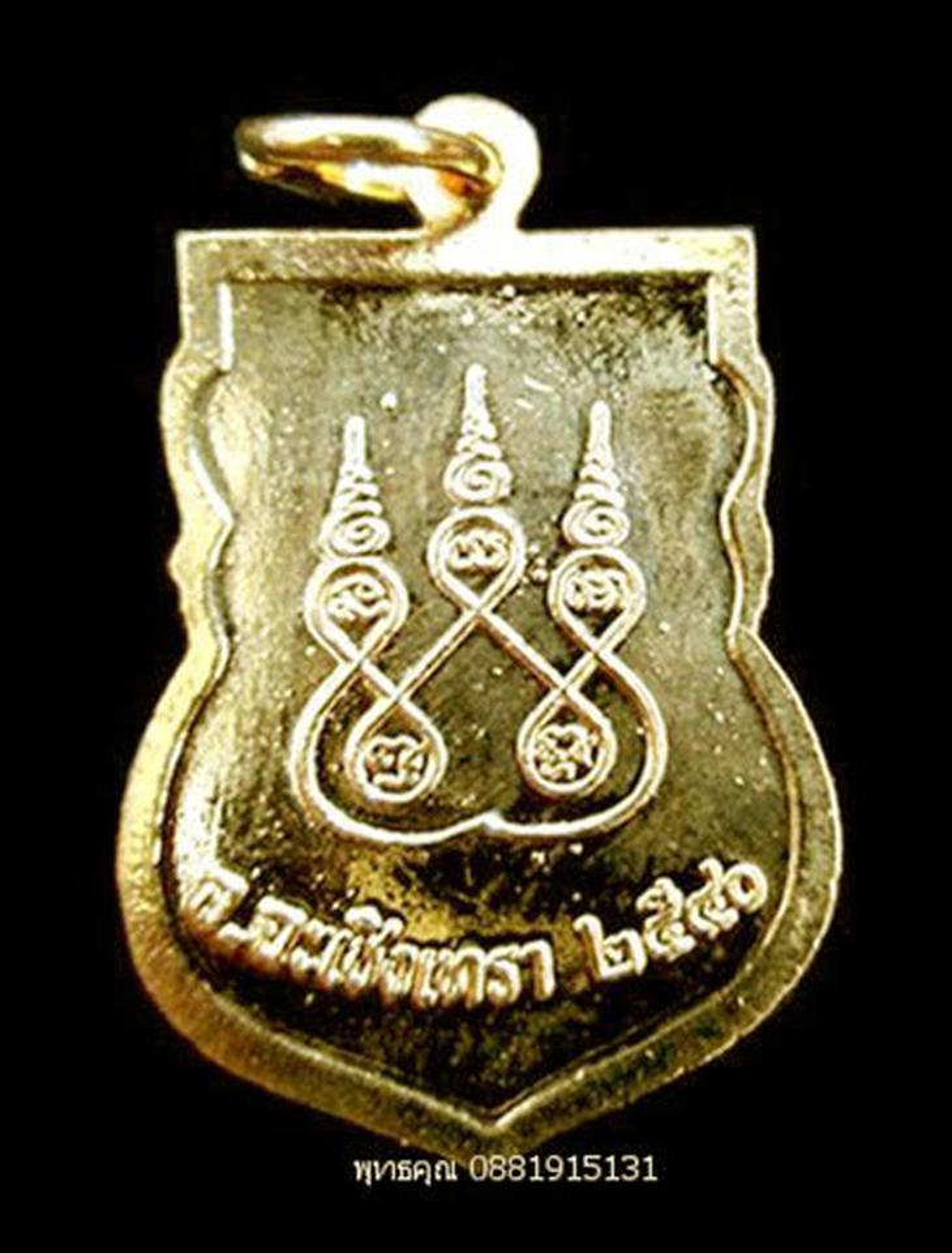 เหรียญลงยาหลวงพ่อโสธร วัดโสธร ฉะเชิงเทรา ปี2540 รูปที่ 4