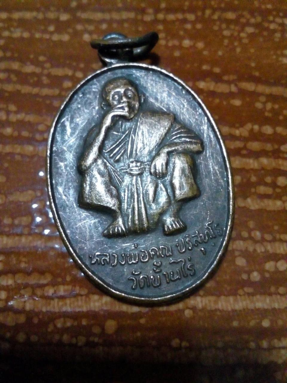 เหรียญหลงพ่อคูณรุ่นโชคทวีคูณ ปี 2536 รูปที่ 2