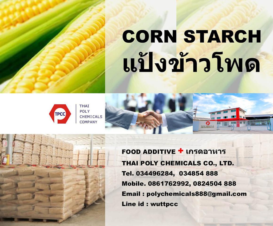 Corn Starch, คอร์นสตาร์ช, คอร์นสตาร์ท, สตาร์ชข้าวโพด รูปที่ 2