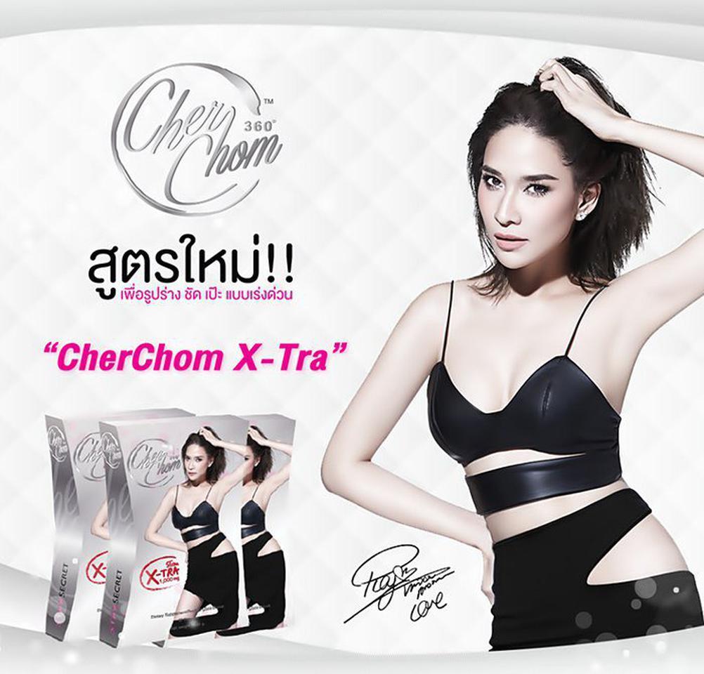 CherChom X-Tra (Extra) เชอชม เอ็กซ์ตร้า หุ่นเพรียว เร่งผอมไว กระชับ ขาวใส ไม่โทรม ไม่โยโย่ ไม่หมองคล้ำ รูปที่ 4