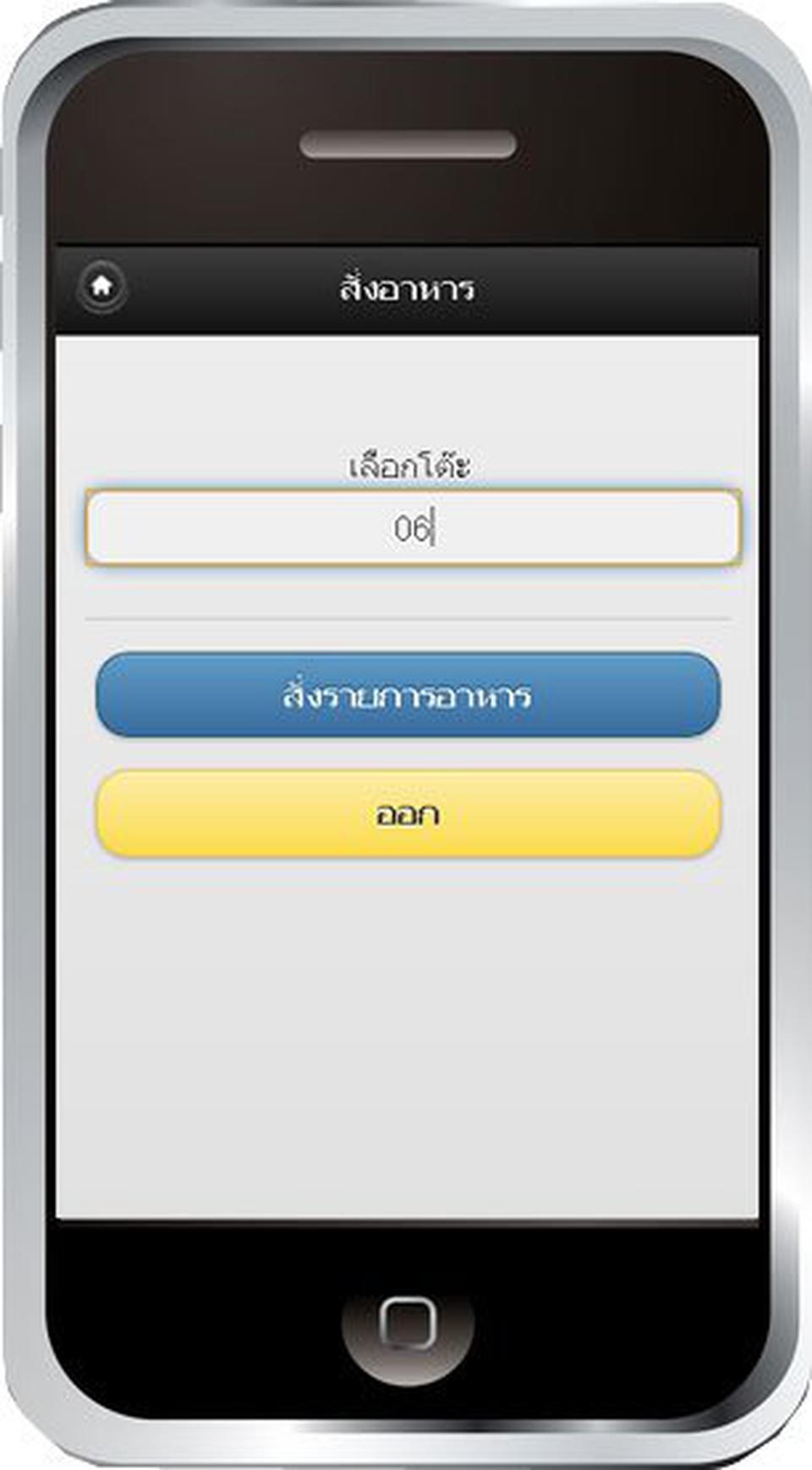 โปรแกรมร้านอาหาร บน android, โปรแกรมร้านอาหาร บน Smart Phone,  โปรแกรมร้านอาหาร บน iPad, โปรแกรมร้านอาหาร บน iPhone, โปร รูปที่ 4