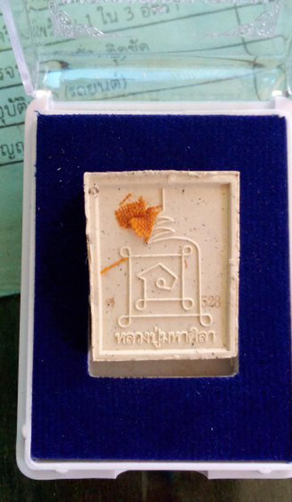 พระผง หลวงปู่มหาศิลา สิริจันโท รุ่น เหนือพรหม  รูปที่ 2
