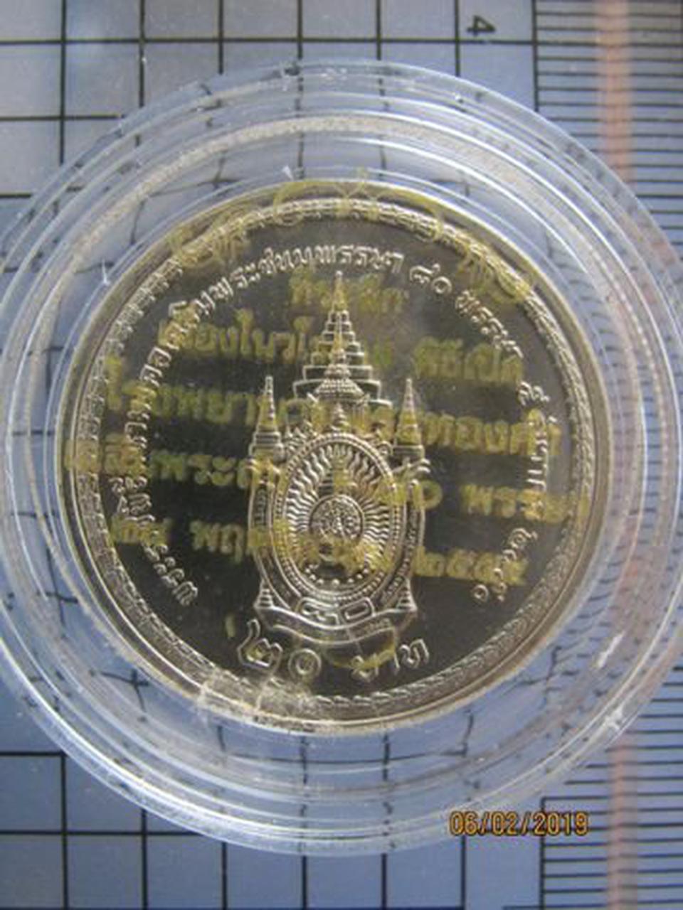 5245 เหรียญ 20 บาท รัชกาลที่ 9 พศ 2550 มหามงคลพระชนมพรรษา80  รูปที่ 1