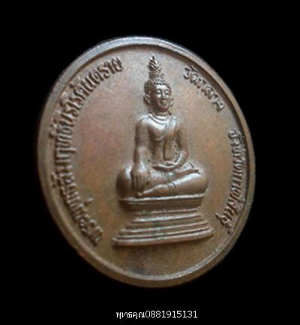 เหรียญพระพุทธมฤทธิ์นิรโรคันตราย วัดกลาง กาฬสินธุ์ ปี2529 รูปที่ 4