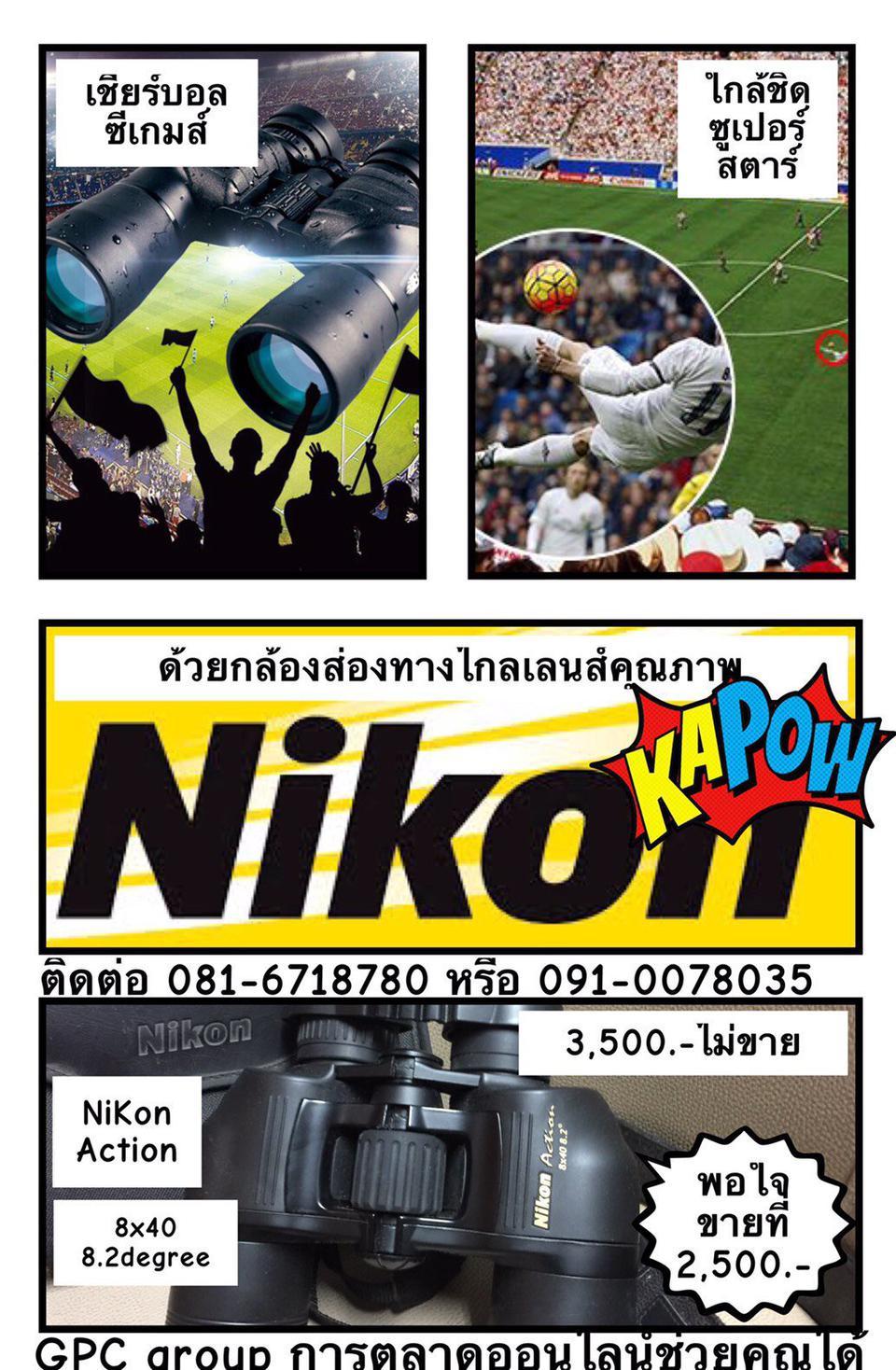 ขายกล้องส่องทางไกล NIKON รุ่น Action 8x10 8.2degree รูปที่ 1