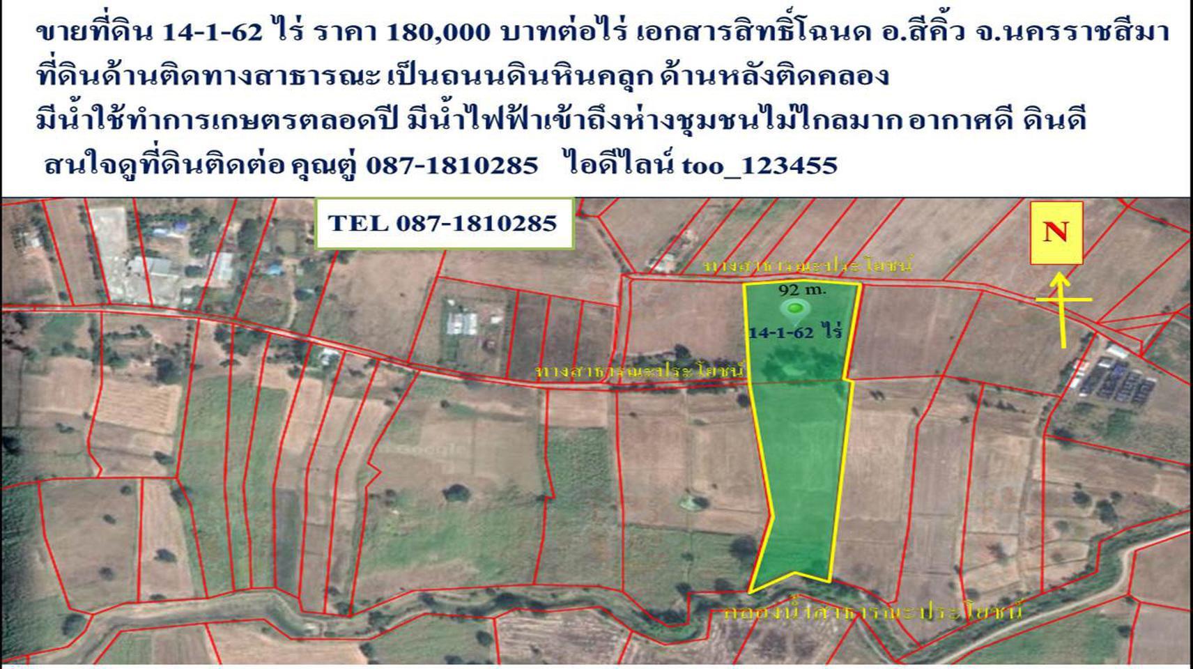 ขายที่ดิน 14-1-62 ไร่ ราคา 180,000 บาทต่อไร่ เอกสารสิทธิ์โฉนด อ.สีคิ้ว จ.นครราชสีมา รูปที่ 2