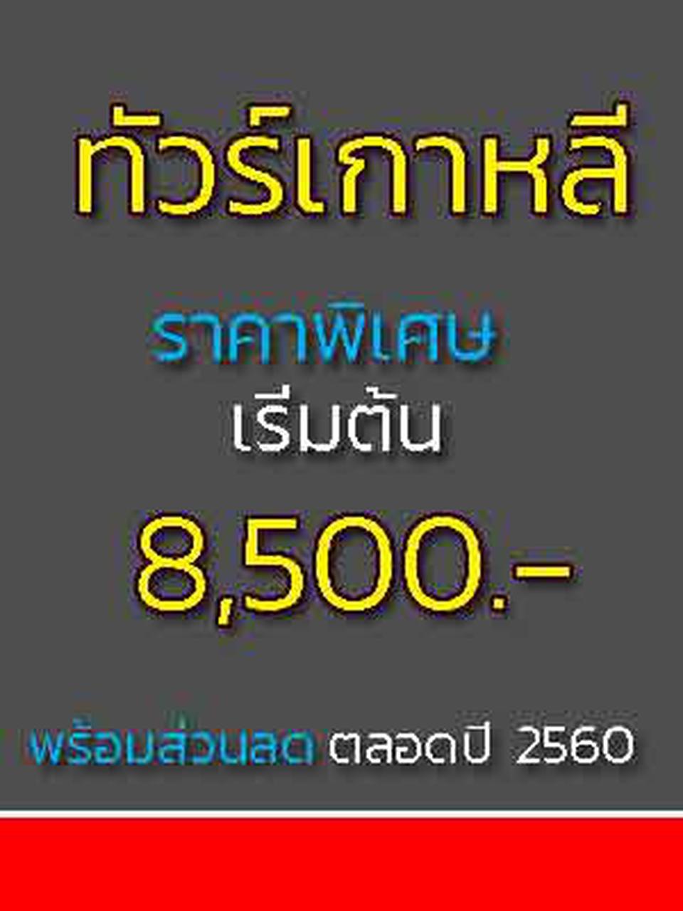 ทัวร์เกาหลี โซล 5 วัน 3 คืน ราคา 8500 บาท รูปที่ 1