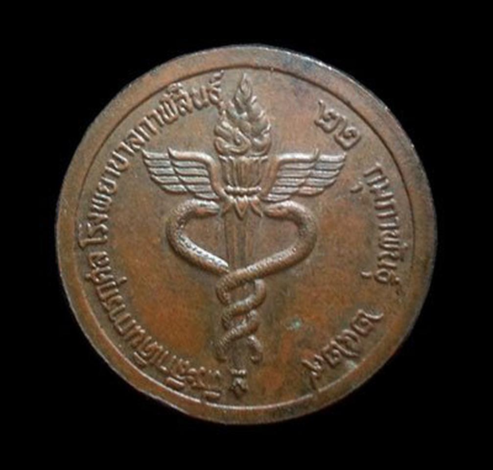 เหรียญพระพุทธมฤทธิ์นิรโรคันตราย วัดกลาง กาฬสินธุ์ ปี2529 รูปที่ 1