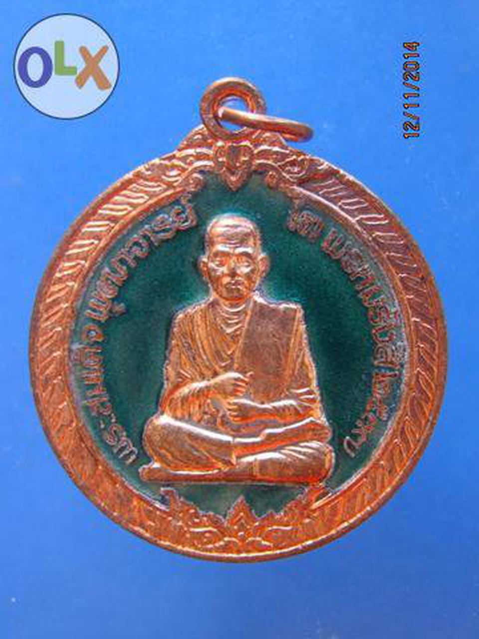 732 เหรียญสมเด็จพุฒาจารย์โตพรหมรังษี วัดระฆัง เหรียญสมเด็จพุ รูปที่ 2