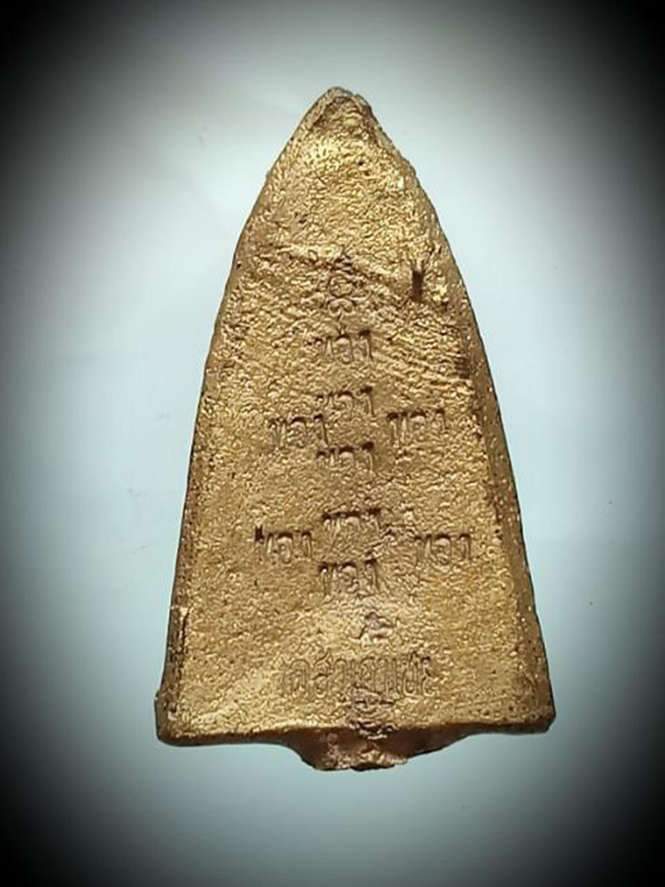 เหรียญหล่อพิมพ์เตารีดหลวงปู่ทวด เนื้อทองระฆัง รูปที่ 1