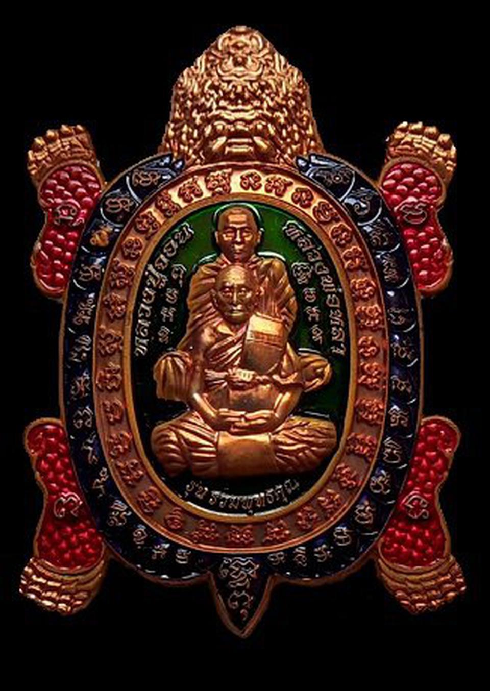 เหรียญพญาเต่ามังกร กรมหลวงชุมพร วัดดอนรวบ จ.ชุมพร ปี 63 รุ่นรวมพุทธคุณ เนื้อทองแดงลงยา  รูปที่ 1