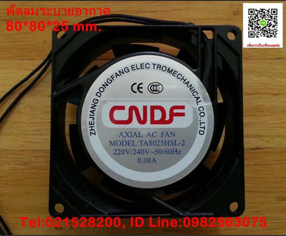 ขายพัดลม Commonwealth  SUNON NMB CNDF ราคาถูก รูปที่ 1