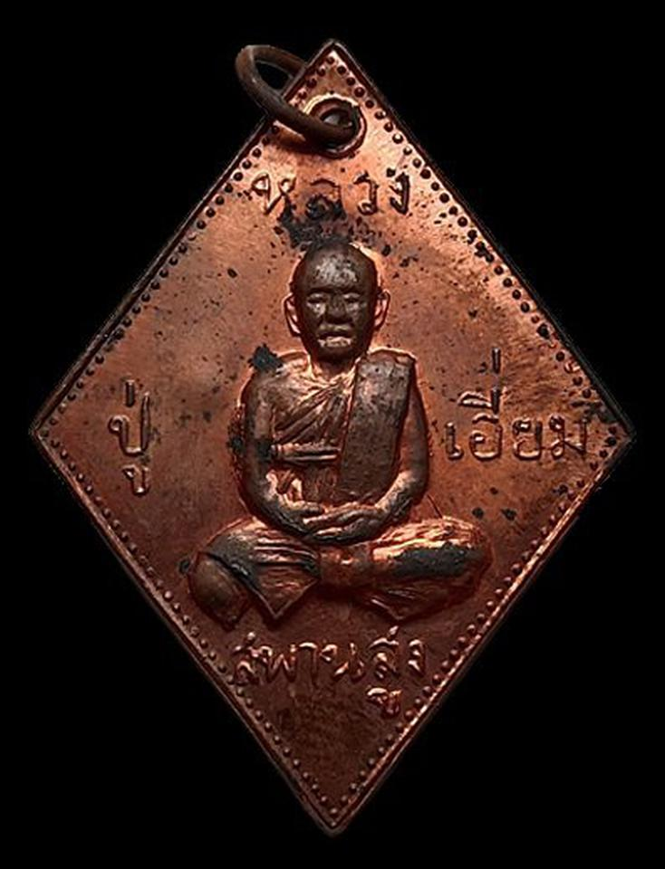 เหรียญหลวงปู่เอี่ยม วัดสะพานสูง รุ่นกันภัย-ปลุกเสกโดยหลวงพ่อรวย วัดตะโก ปี ๒๕๕๘  รูปที่ 1