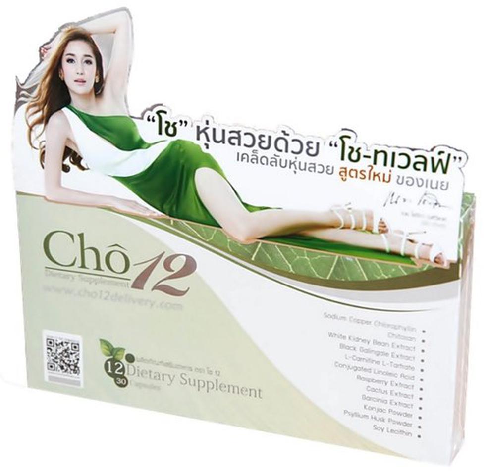 อาหารเสริม โชทเวลฟ์ Cho12 ระเบิดไขมัน บอกลาไขมันส่วนเกิน กับทุกปัญหาของคนอยากผอม รูปที่ 2