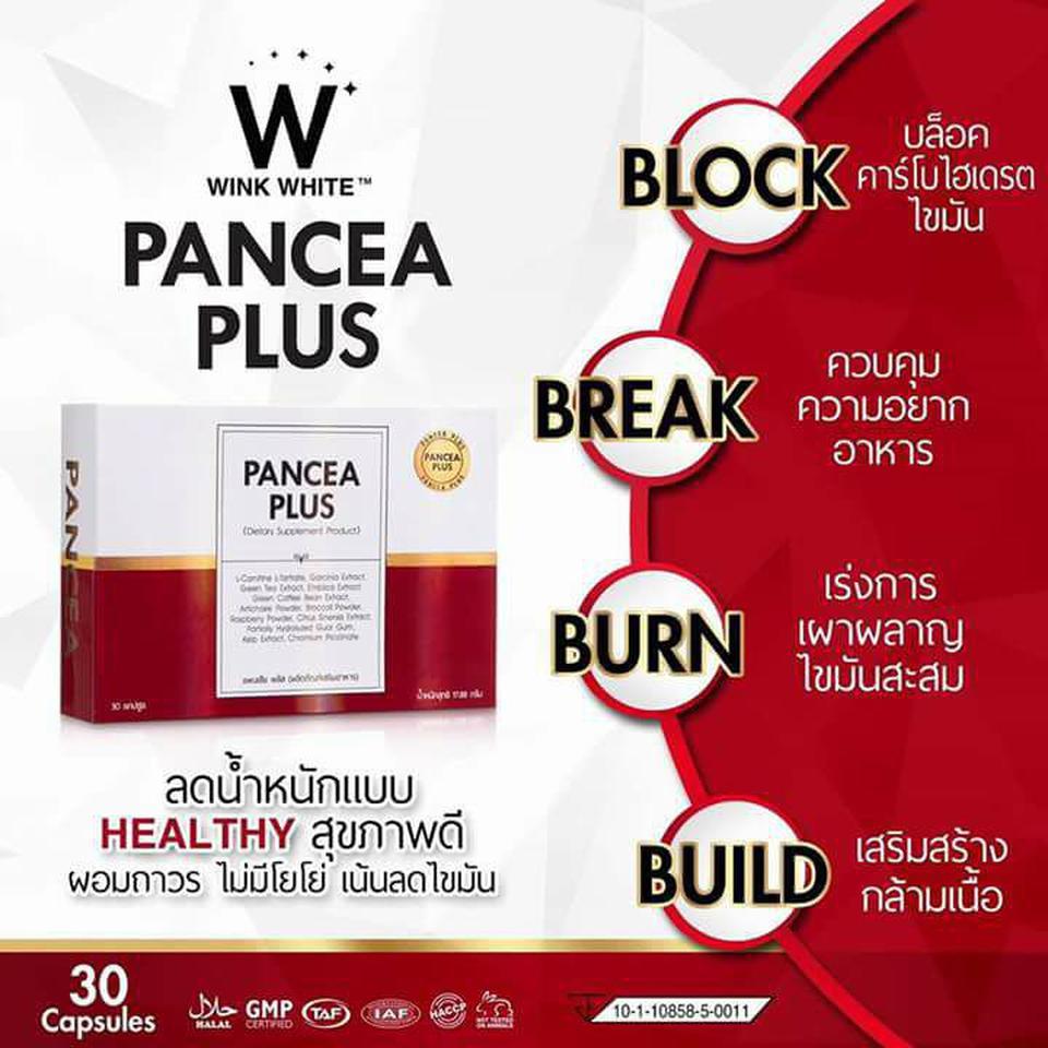 SETPANCEA FIBER + PANCEA PLUS ดีท๊อกซ์ลดน้ำหนัก เผาผลาญไขมัน รูปที่ 3