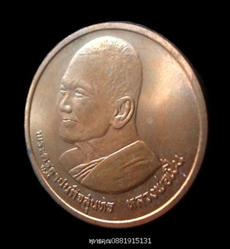 เหรียญหลวงพ่อเปิ่นรุ่นธรรมจักรมหามงคล วัดบางพระ นครปฐม ปี2537 รูปที่ 3