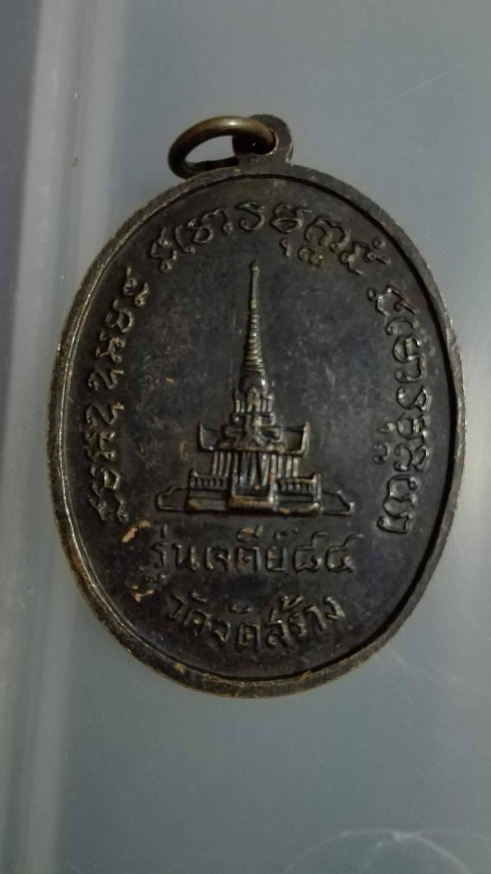 เหรียญหลวงปู่แหวน รุ่นเจดีย์84 ปี2517 วัดดอยแม่ปั๋ง เนื้อนวโลหะ รูปที่ 4