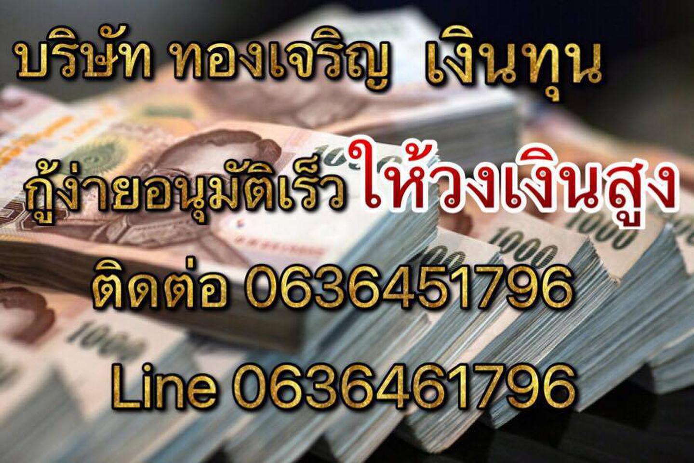 บริษัททองเจริญ เงินกู้นอกระบบ ติดต่อ 0636451796 (พนักงานสุภาพ) รูปที่ 1