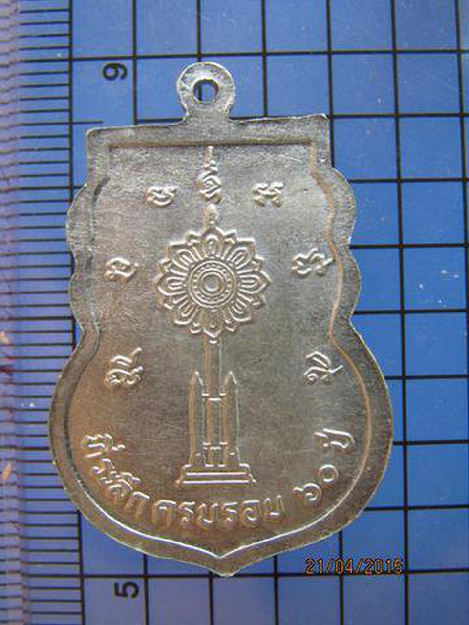 1749 เหรียญหลวงพ่ออุ่น วัดเทพอุปการาม อยุธยา เนื้ออัลปาก้า ป รูปที่ 3