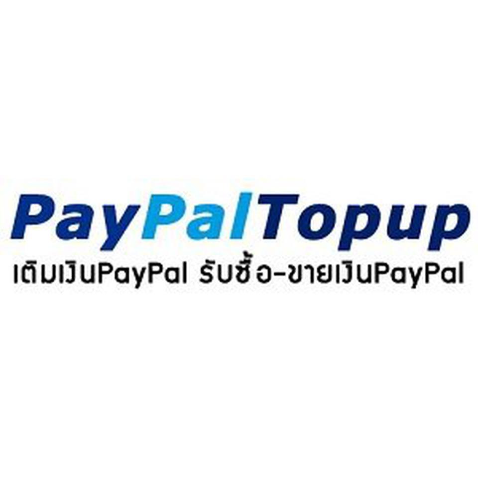 เติมเงินPayPal บริการเติมเงินPayPal ฝากเงินสดเข้าบัญชีPayPal รับซื้อ-ขายเงินPayPal รูปที่ 1