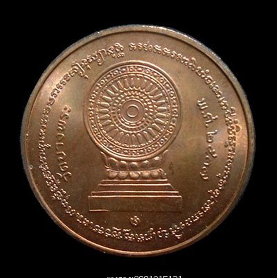 เหรียญหลวงพ่อเปิ่นรุ่นธรรมจักรมหามงคล วัดบางพระ นครปฐม ปี2537 รูปที่ 6