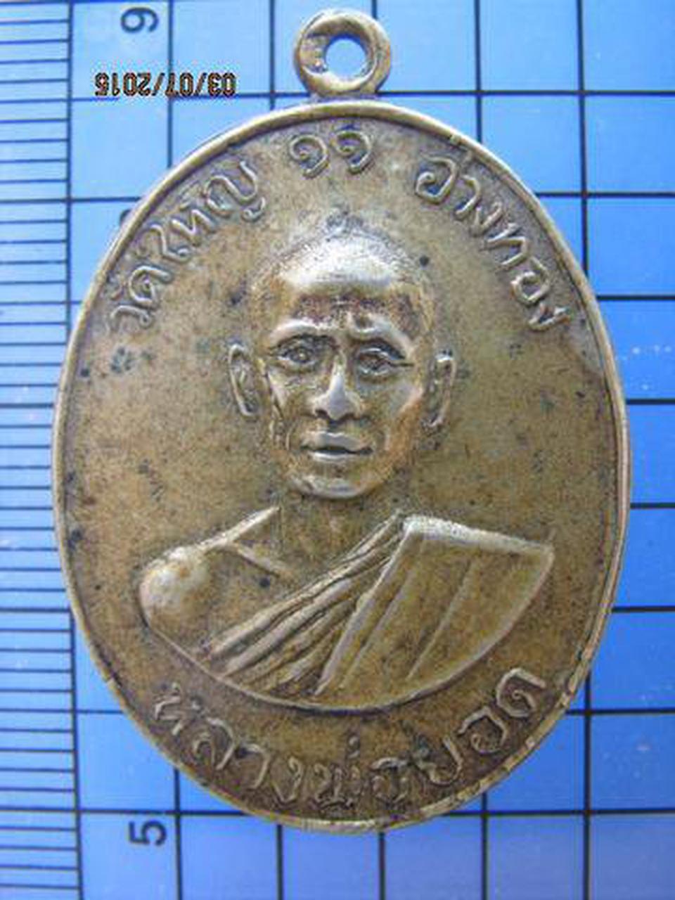 2387 เหรียญหลวงพ่อยอด วัดใหญ่ ปี 2511 เนื้ออาปาก้า จ.อ่างทอง รูปที่ 2