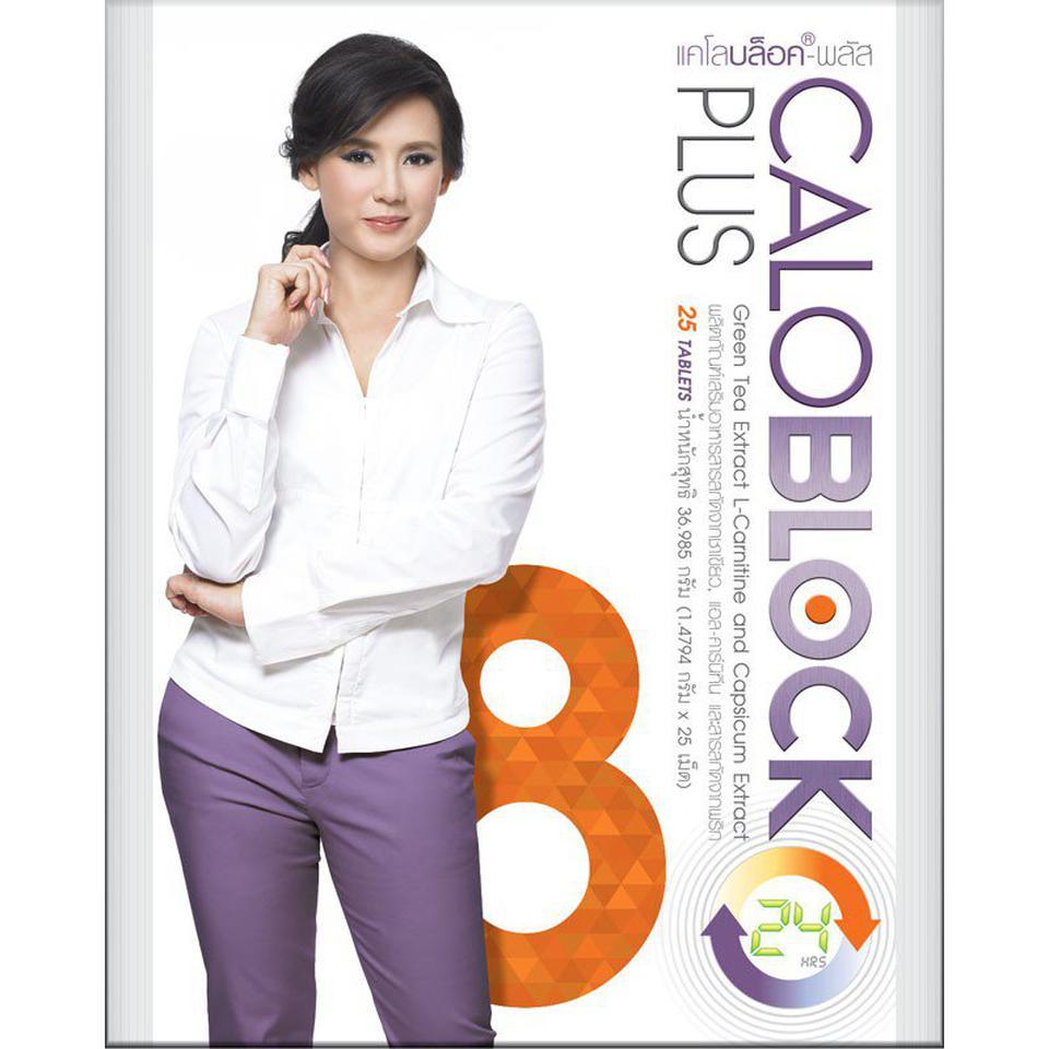 อาหารเสริม แคโลบล็อคพลัส CALOBLOCK PLUS กระตุ้นให้ร่างกายนำไขมันสะสมมาเผาผลาญได้ดีขึ้น รูปที่ 1