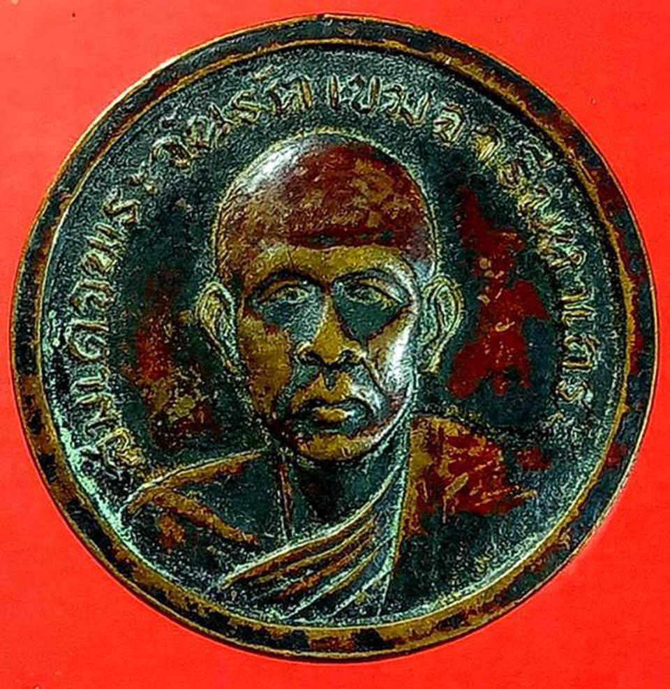 เหรียญสมเด็จพระวันรัต เขมจารีมหาเถระปี 2508 รูปที่ 2