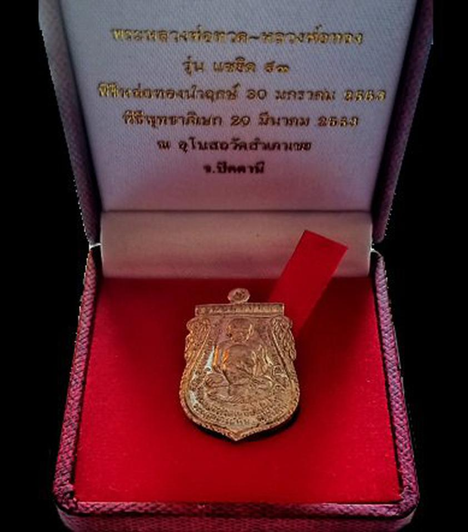 เหรียญเสมาพุทธซ้อนพิมพ์เล็ก หลวงพ่อทวด -หลวงพ่อทอง–พระธาตุเจดีย์ รุ่น แซยิด 93 (เนื้อเงินหลังนวะ) รูปที่ 3