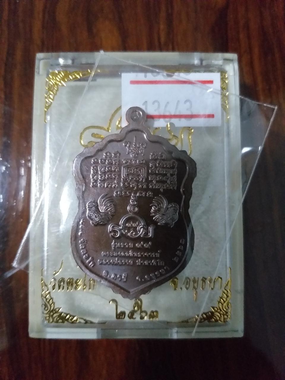 เหรียญหลวงพ่อรวย เนื้อมันปู รุ่นรวย ๙๙ ปี ๖๓ รูปที่ 2