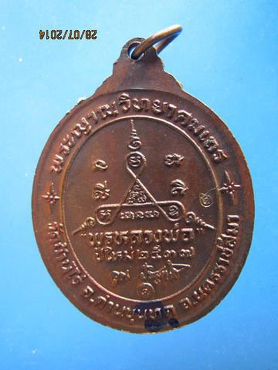 117 เหรียญหลวงพ่อคูณ วัดบ้านไร่ พรปีใหม่ ปี 2537 จ.นครราชสีม รูปที่ 1