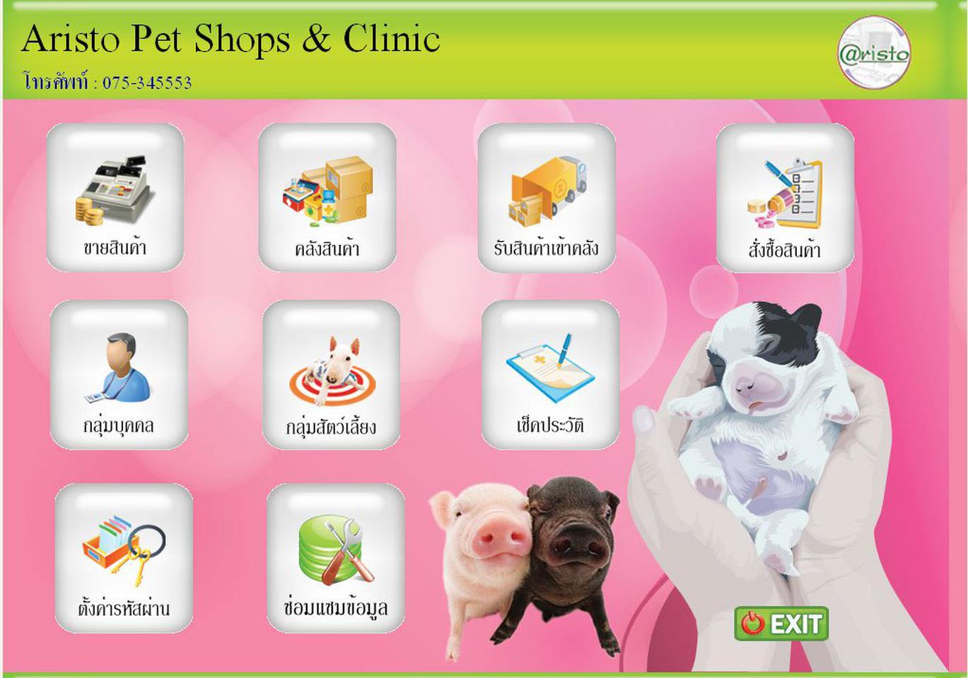 โปรแกรมคลินิกสัตว์เลี้ยง , สถานพยาบาลสัตว์เลี้ยง , โรงพยาบาลสัตว์ , ร้านขายของสัตว์เลี้ยง รูปที่ 2