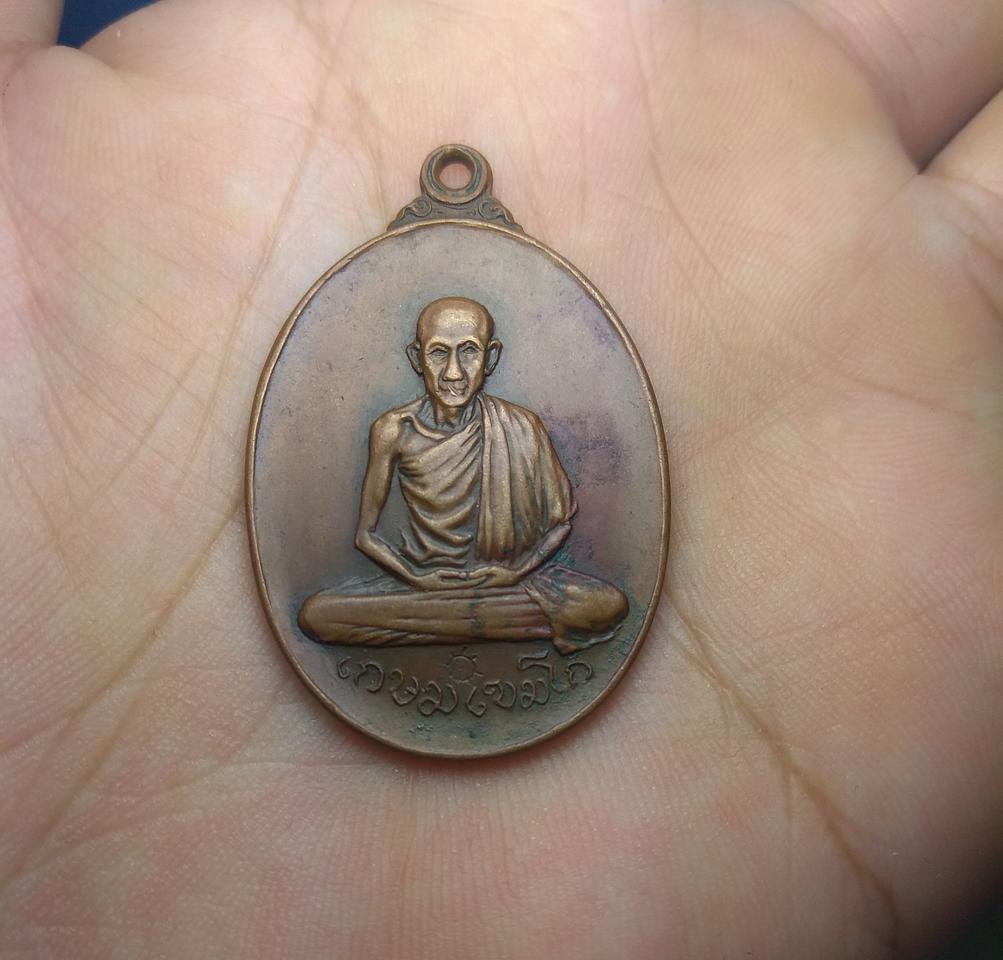 เหรียญหลวงพ่อเกษม ออกวัดพลับพลา เนื้อทองแดง ปี2517 รูปที่ 3