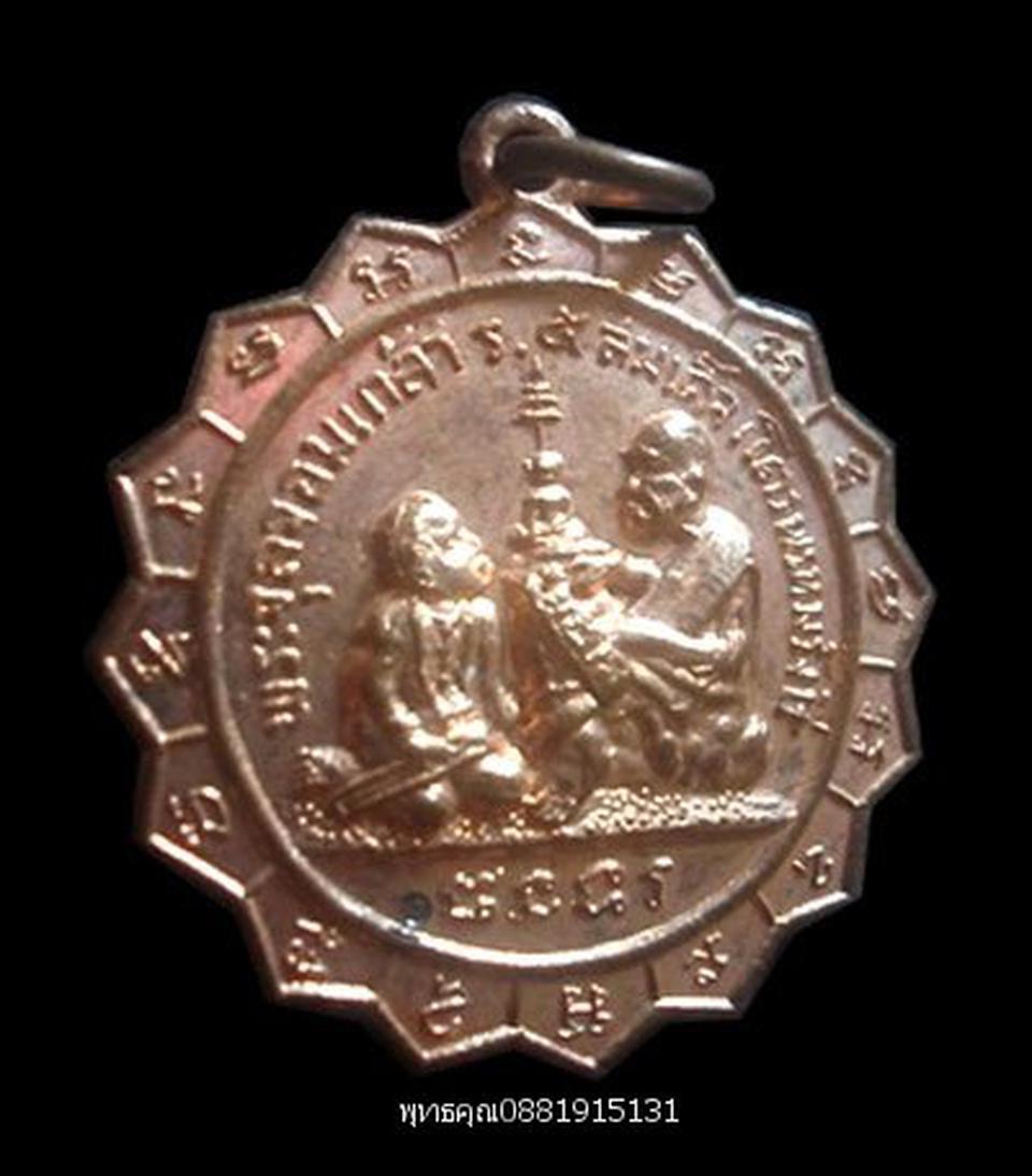 เหรียญพระจุลจอมเกล้า ร.5 สมเด็จโต พรหมรังษี รูปที่ 2