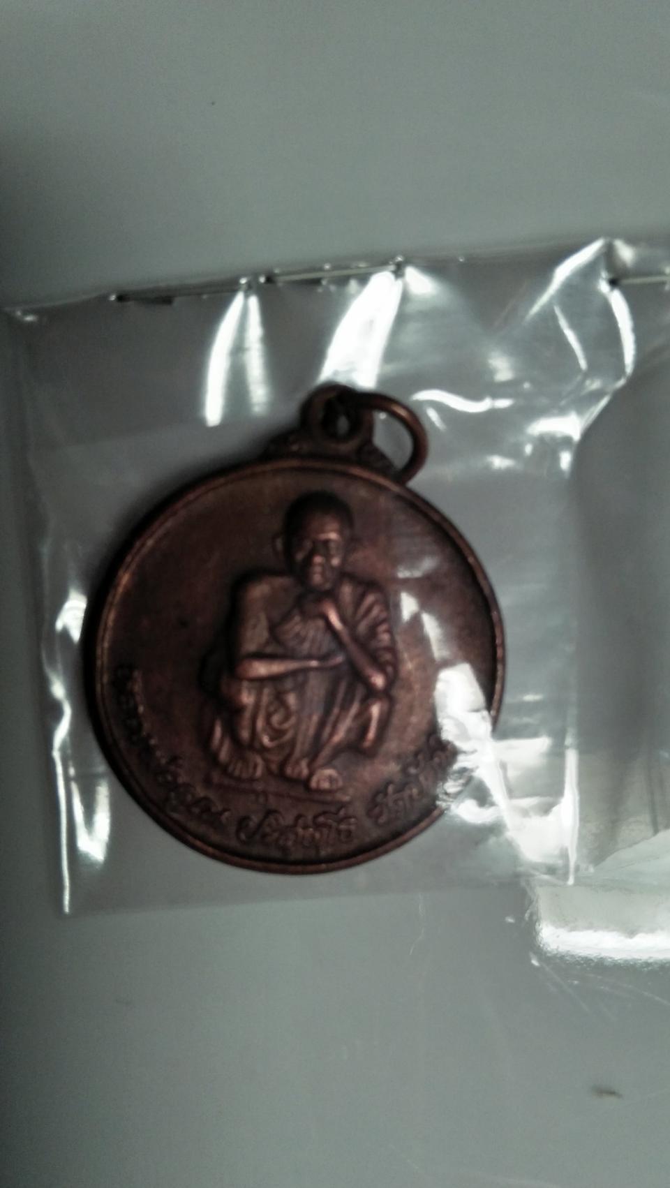 พระเหรียญหลวงพ่อคูณ และพระแขวนคอและเหรียญสิบหายาก 05 พระหลวง รูปที่ 1