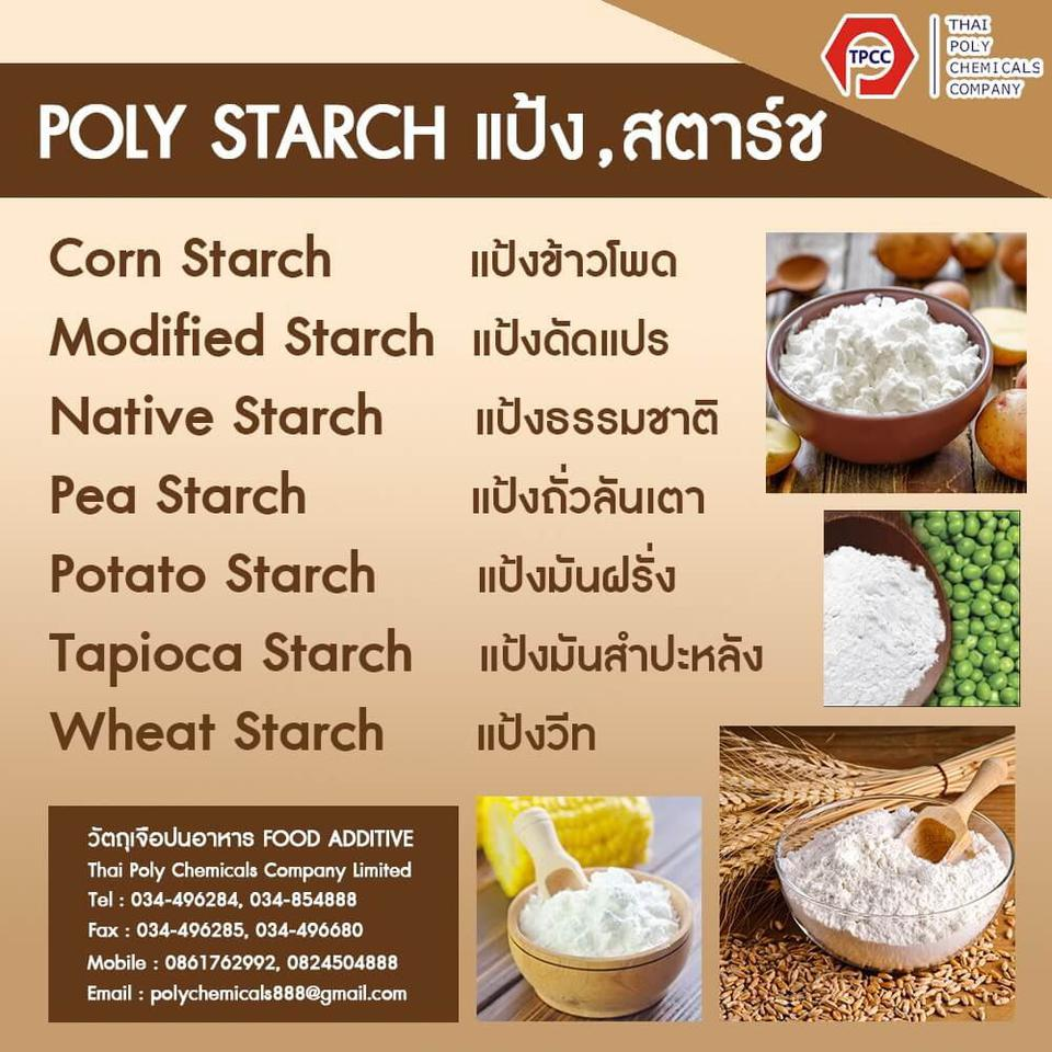 Wheat Starch, วีทสตาร์ช, วีทสตาร์ท, สตาร์ชข้าวสาลี, แป้งวีท รูปที่ 1