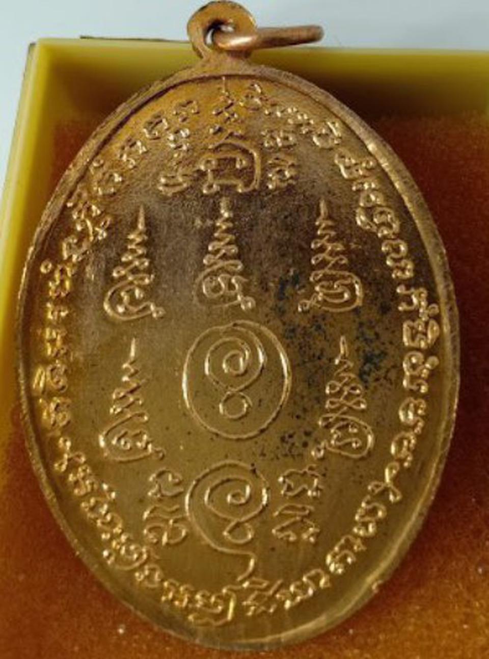 เหรียญหลวงพ่อบุญนาค วัดประดู่ทรงธรรม อยุธยา ปีเนื้อทองแดง รูปที่ 2