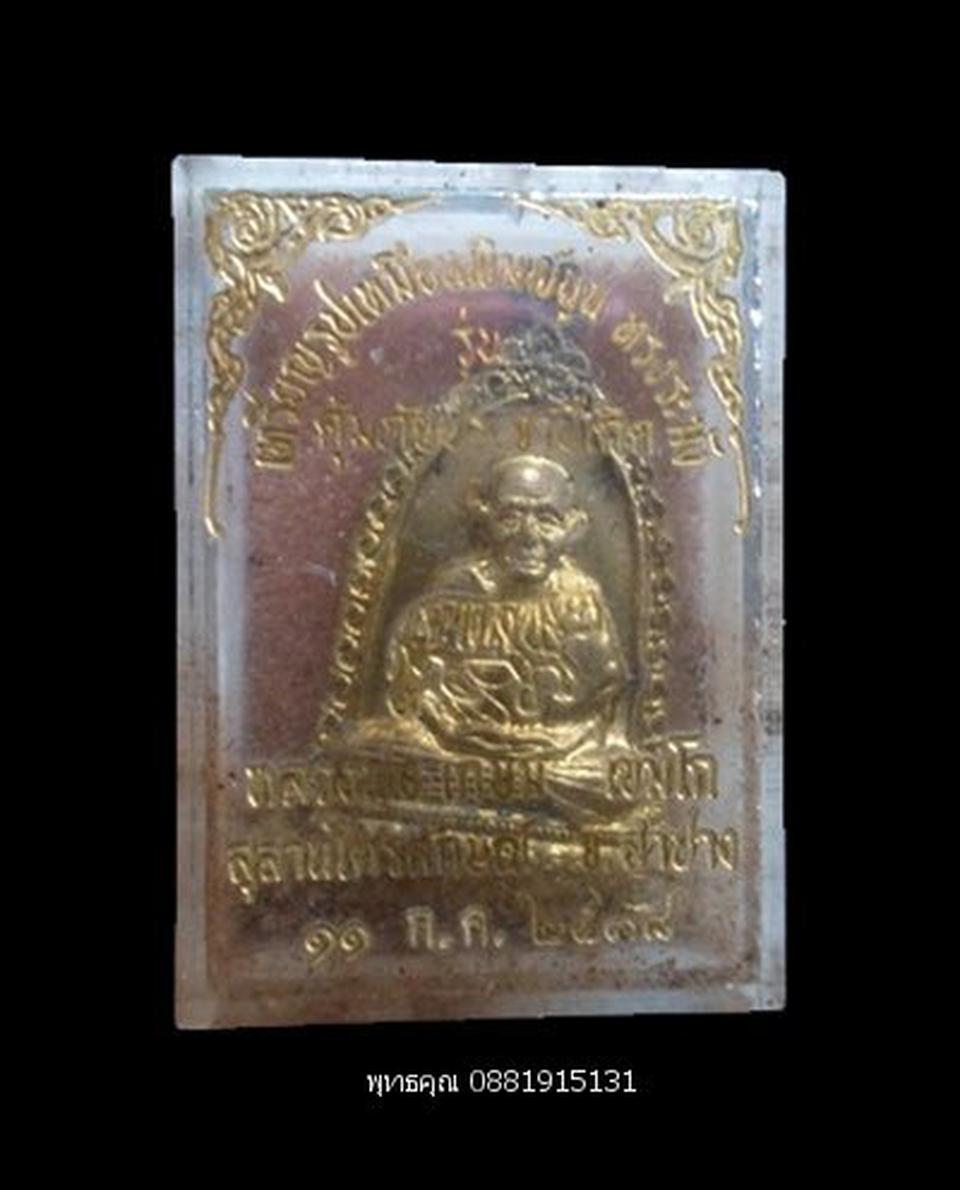 เหรียญหลวงพ่อเกษม คุ้มภัยประจำปีขาล ปี2538  รูปที่ 5