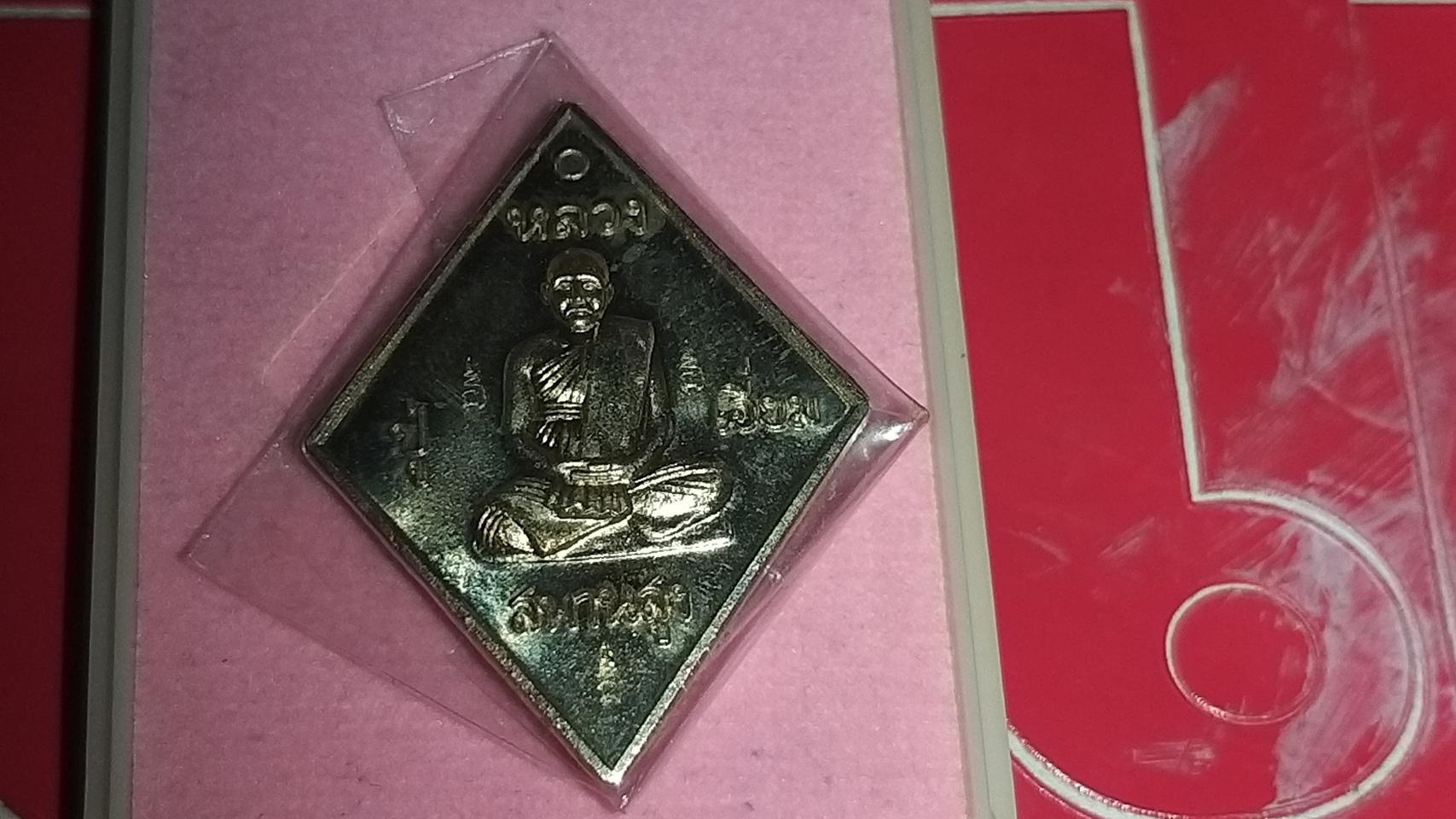 เหรียญข้าวหลามตัด หลวงปู่เอี่ยม หลวงพ่อรวย วัดตะโก รูปที่ 3