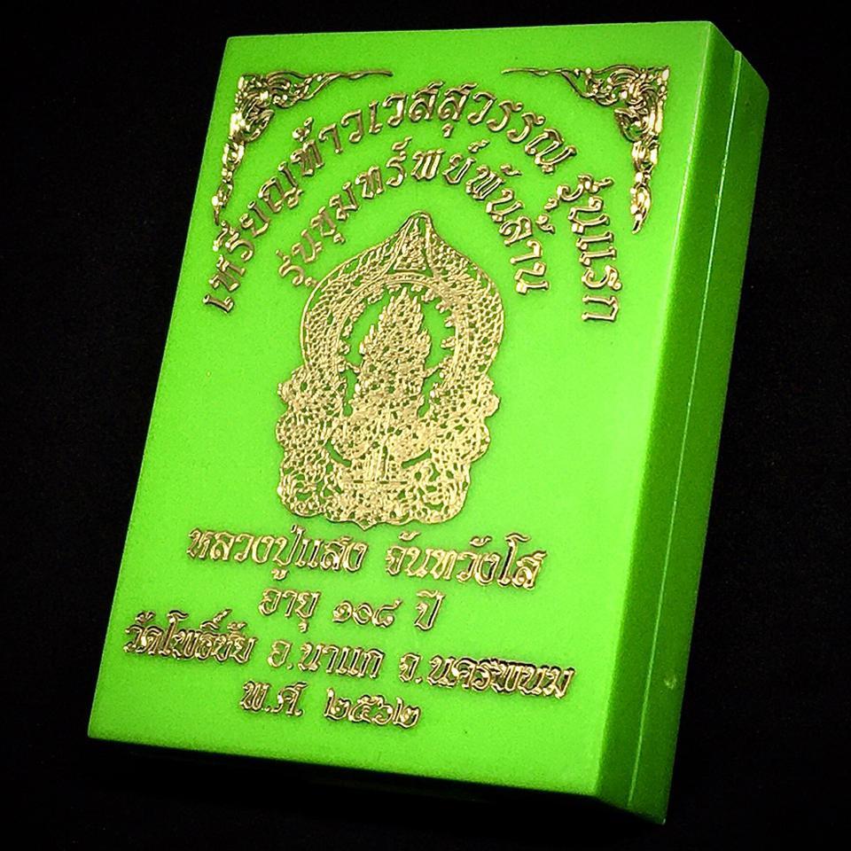 เหรียญท้าวเวสสุวรรณ รุ่นแรก ขุมทรัพย์พันล้าน หลวงปู่แสง จันทวังโส วัดโพธิ์ชัย นครพนม ปี๖๒ รูปที่ 3