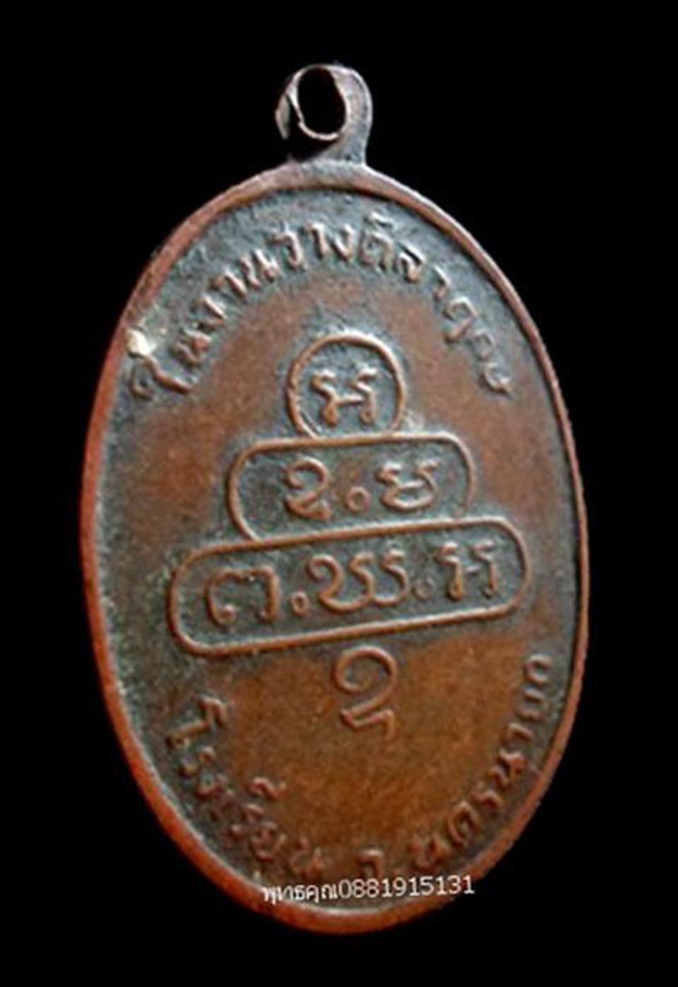 เหรียญกนกข้าง เจ้าคุณนร วัดเทพศิรินทร์ ปี2513 รูปที่ 4