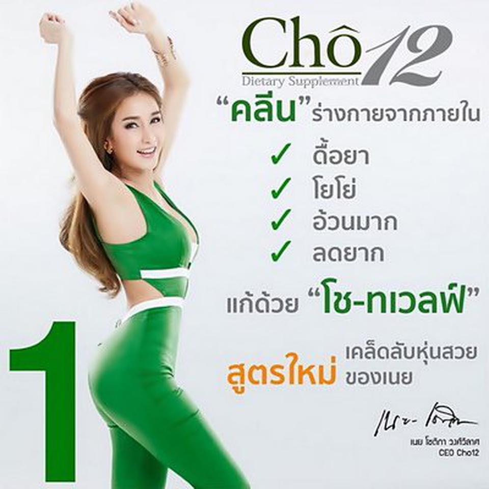 Cho12 โชทเวลฟ์ ช่วยปรับเปลี่ยนไขมันให้เป็นกล้ามเนื้อ จะทำให้ผิวของคุณกระชับขึ้น แม้ไม่ออกกำลังกาย รูปที่ 5