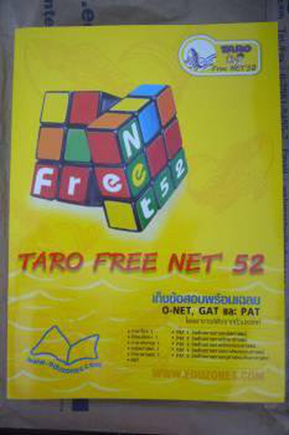 ขายหนังสือเก็งข้อสอบ ทาโร O-net GAT PAT1 PAT2 PAT3 PAT4 และ PAT5 ไม่ได้วางขายทั่่วไป พร้อมเฉลย สำหรับเตรียมสอบ Ent 4.0 แ รูปที่ 1