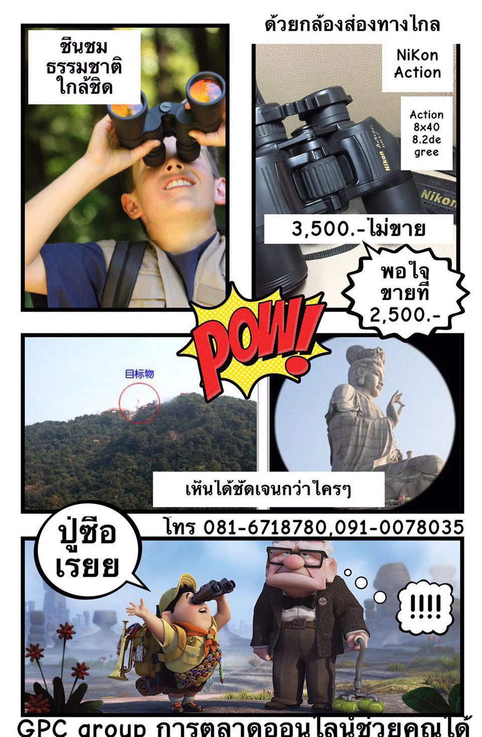 ขายกล้องส่องทางไกล NIKON รุ่น Action 8x10 8.2degree รูปที่ 2