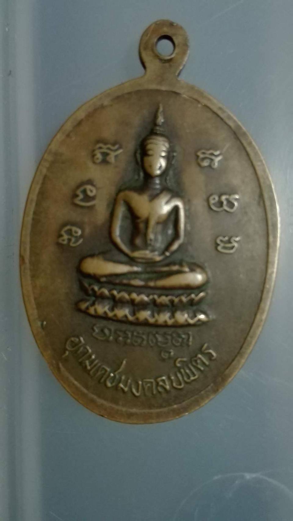 เหรียญพระครูพุทธิสารสุนทร(เคน) วัดเมืองเดช อ.เดชอุดม จ.อุบลราชธานี ปี 2539 อายุ67ปี รูปที่ 4