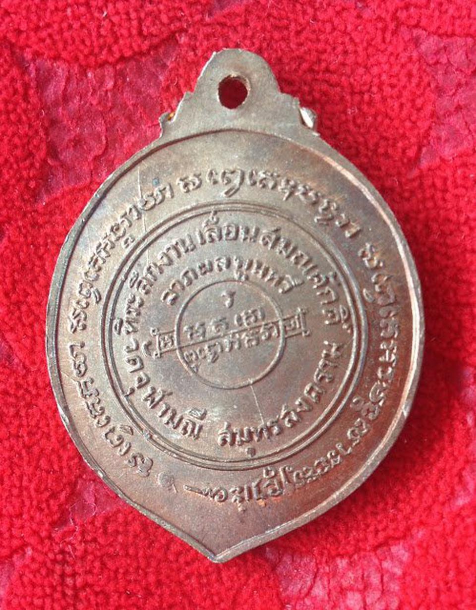 เหรียญเลื่อนสมณศักดิ์ (พัดยศ) หลวงพ่อเนื่อง ปี 17 วัดจุฬามณี รูปที่ 1
