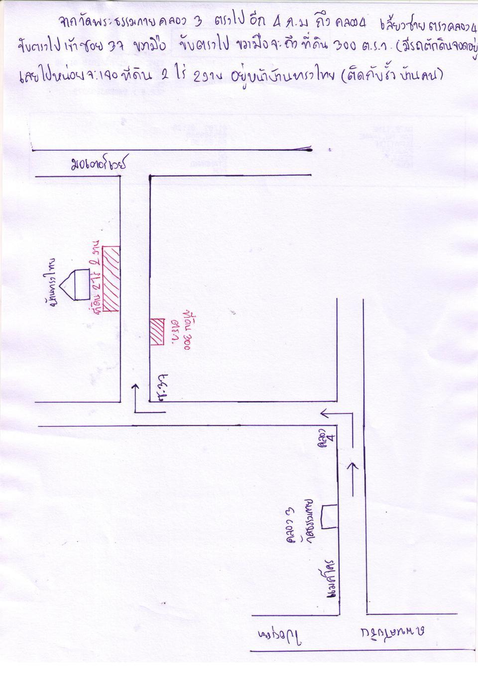 ขายที่ดิน 3 แปลงติดกัน รวม 2 ไร่ 2 งาน   ต.คลองสี่  อ.คลองหลวง จ.ปทุมธานี  รูปที่ 2