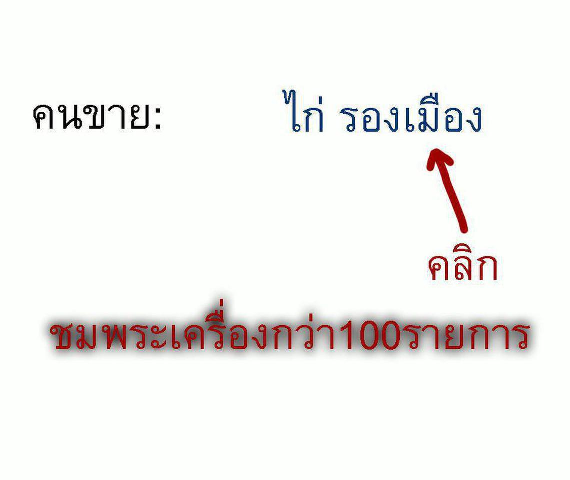 เหรียญหลวงพ่อแดง วัดใหญ่อินทาราม จ.ชลบุรี รูปที่ 4